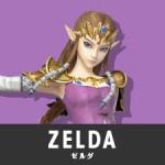 """【スマブラfor3DS/WiiU】ゼルダを""""強く""""する立ち回り情報"""