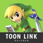 """【スマブラfor3DS/WiiU】トゥーンリンクを""""強く""""する立ち回り情報"""