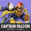"""【スマブラfor3DS/WiiU】キャプテン・ファルコンを""""強く""""する立ち回り情報"""