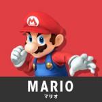 """【スマブラfor3DS/WiiU】マリオを""""強く""""する立ち回り情報"""